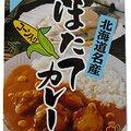 贅沢なレトルトカレーを食べ比べ❗❗ほたてカレー(北海道名産)とかきカレー(広島名産)とワタクシ的スタンダードの S&B カレー曜日をAmazonにて。