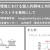 日本教育工学会全国大会で研究発表をしてきます