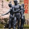 『股間若衆 男の裸は芸術か』木下直之(新潮社)