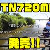 【ノリーズ】ノーシンカーやフリーリグにオススメのロッド「ロードランナーストラクチャーNXS STN720MH」発売!