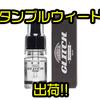 【GLITCH OIL】SNSで人気の防錆仕様リールオイル「タンブルウィード」出荷!