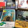好きな本・絵本〜4月26日(月)から30日(金)『ゆったりくるめラ』
