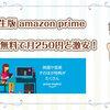 学生版Amazonプライムは6か月無料で月250円。一般向けアマプラの半額で断然お得