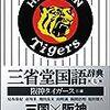 こ、これは買うしかないでしょ!(笑)三省堂国語辞典 第七版 阪神タイガース仕様