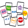 楽天経済圏だけど、PayPayもちゃんと使っているよ