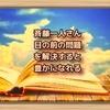 斉藤一人さん 目の前の問題を解決すると豊かになれる