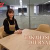 【TAKAHASHI JOURNAL】vol.2 金融ソリューション開発部 クレジット・システム開発課 井出拓未統括課長 編