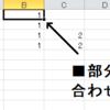 Excel:オートフィルの基本