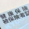 任意継続から国民健康保険への切り替えについて(カードが届いた感想)