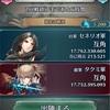 【投票大戦】セネリオ軍vsタクミ軍、あと4時間で互角!