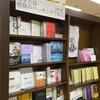 『文学問題(F+f)+』ブックフェア・レポート:MARUZEN&ジュンク堂書店渋谷店篇