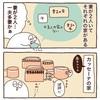 まさかここが日本だとは思うまいて(旅行の話)愛知リトルワールド【4コマ漫画2本】