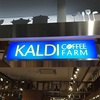 KALDIのトムヤムパウダーが何にでも合うっていう話