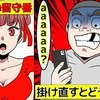 (漫画)絶対にかけてはいけない電話番号について漫画にしてみた(マンガで分かる)@アシタノワダイ