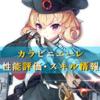 【アズレン】サディア帝国:カラビニエーレの性能評価・スキル情報まとめ【艦船紹介】