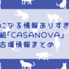 【スカステ感想】花組 「CASANOVA」稽古場情報で気になった点まとめ!