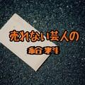 売れない芸人の給料公開【2019年7月】