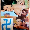 "<span itemprop=""headline"">映画「卍(まんじ)」(1964) 若尾文子、岸田今日子主演。</span>"