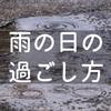 最近はずっと雨ですねぇ……
