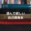 【学生おすすめ】「夢をかなえるゾウ」を読んで欲しい理由