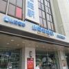 姫路ー名古屋間の最安値の移動方法!! 「山陽電車」「阪神電車」「近鉄」だけで私鉄最長距離の姫路から名古屋へ行ってみた!!