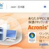Acronis英語版ソフトでも マイ・アカウントの利用は日本語のサイトでできる