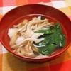 ちぢみほうれん草が美味しい!!ほうれん草と舞茸のすまし汁の作り方