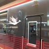 【鉄道車両系】 普通車両の座席ではすわり心地一番? 近鉄特急「ひのとり」