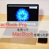 1ヶ月保たずにMacBook Proを売り払ってMacBookを買ったらストレスが激減した!