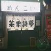 【2021/2/28 閉店】めんこい茉季詩夢(まきしむ)/ 札幌市中央区南8条西2丁目