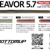 【ボトムアップ】釣れるネコリグワーム「ブレーバー 5.7インチ」にNEWカラー3色追加!