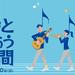 【楽器の日】楽器とふれあう10日間 島村楽器モラージュ菖蒲店で開催します。