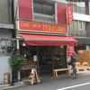 テラサワ・ケーキ・パンショップでチョココロネ(浅草・観音裏)