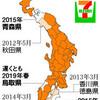 セブン―イレブン 沖縄出店を検討