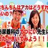 大好評!!おちんちんケアチャンネル!!第2弾!!!