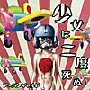 本日のおすすめの一曲【112】水玉病/アーバンギャルド
