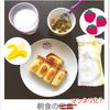 最近の朝食の定番_1歳8ヶ月