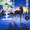 鹿の王 by 上橋菜穂子
