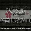 440食目「『大濠公園』+『福岡市美術館口』」2019年3月21日より福岡市営地下鉄「大濠公園」駅の駅名が追加されます