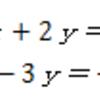 【中2数学】連立方程式・つまづきがちな係数を合わせて解く問題