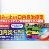 口内炎の痛みが即効で消えた!局所麻酔の薬『デンタルクリーム』を買ってみた
