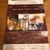 ANA VISAワイドゴールドカード 隠れ特典 大阪の卸し問屋 萬栄のお試し優待券