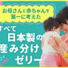 産み分けゼリー「ベイビーサポート」の通販最安値はココ!