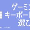 【選び方】価格別で選ぶゲーミングキーボード4選!【PUBG】