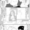 授乳場所問題について。国際同性カップル@授乳室シリーズ5【育児漫画】