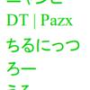 【オフレポ】ウメブラ31