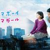 【日本映画】「ジオラマボーイ・パノラマガール〔2020〕」を観ての感想・レビュー