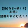 お得に読書をする方法!!【知らなきゃ損!?】