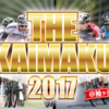 THE KAIMAKU 2017