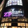 坂道合同研修生ツアー 東京公演2日目 @ZeppDiverCity セットリスト